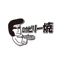 ロカビリー焼