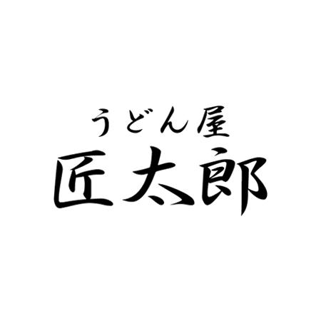 うどんの匠太郎